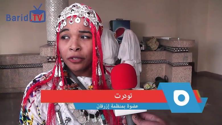 Photo of هكذا احتفلت منظمة إزرفان برأس السنة الأمازيغية