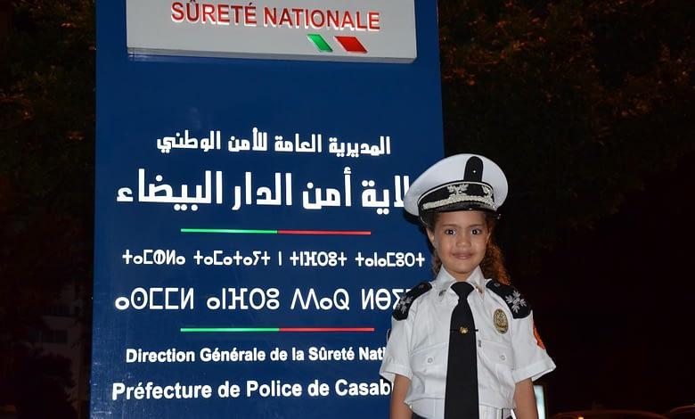 """Photo of ولاية أمن الدار البيضاء تحتفي بالطفلة الشرطية """"بسمة"""""""