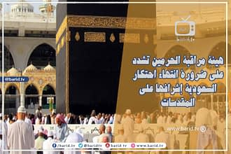 Photo of هيئة مراقبة الحرمين تشدد على ضرورة انتهاء احتكار السعودية إشرافها على المقدسات