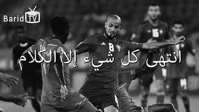 Photo of انتهى الكلام.. قصيدة بقلم وبإلقاء الإعلامي: سعيد بلفقير