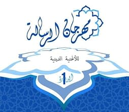 Photo of وجدة تحتضن مهرجان الرسالة للأغنية الهادفة