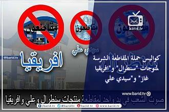 """Photo of كواليس حملة المقاطعة الشرسة لمنوجات """"سنطرال"""" و""""افريقيا غاز"""" و""""سيدي علي"""""""
