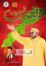 """Photo of مراد بوريقي يهدي """"المغرب الحبيب"""" للملك محمد السادس والشعب المغربي"""